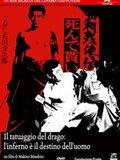 Shōwa zankyō-den : Shinde moraimasu