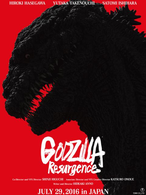Godzilla Resurgence