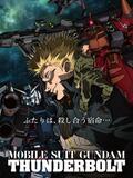 Mobile Suit Gundam Thunderbolt : December Sky