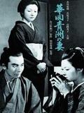 L'Epouse de Seishū Hanaoka