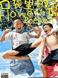 Flower in the Pocket