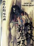 Le Fantôme de Chibusa Enoki
