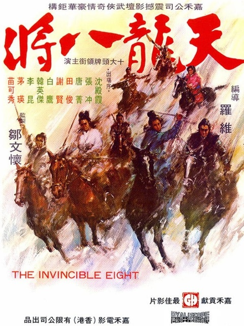 Les 8 invincibles du kung fu