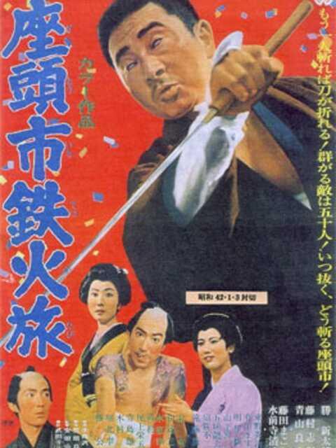 La Légende de Zatōichi : Vol. 15 - La canne épée