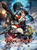 Kabaneri of the Iron Fortress :  Unato decisive battle