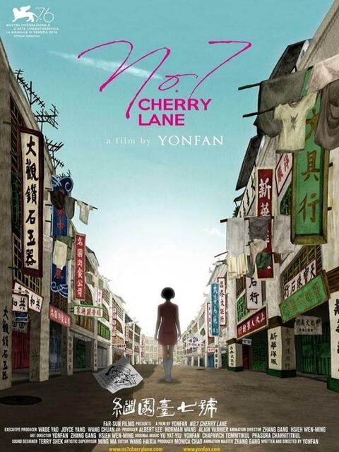 No. 7 Cherry Lane