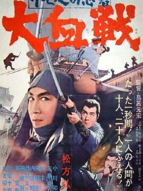 Seventeen Ninja 2 : The Great Battle