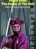 Murasaki Zukin: Ogon no Himitsu