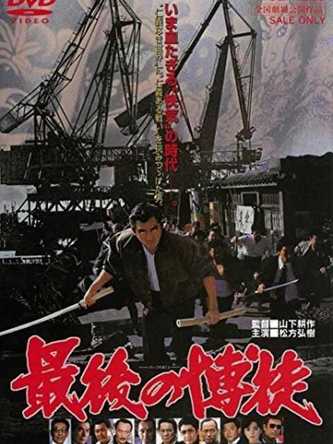 Le Dernier vrai yakuza