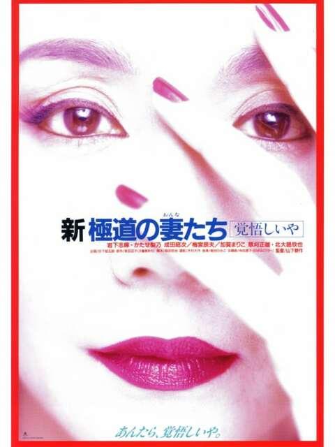 Yakuza Ladies Revisited 2