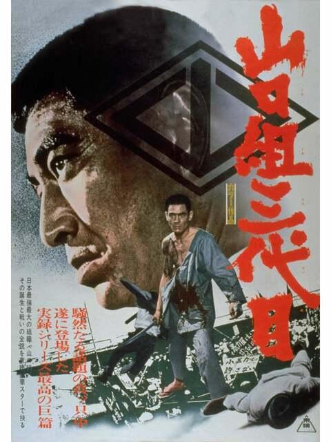Japan's Top Gangster