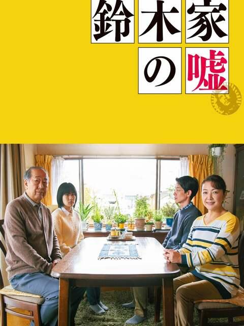 Le mensonge de la famille Suzuki