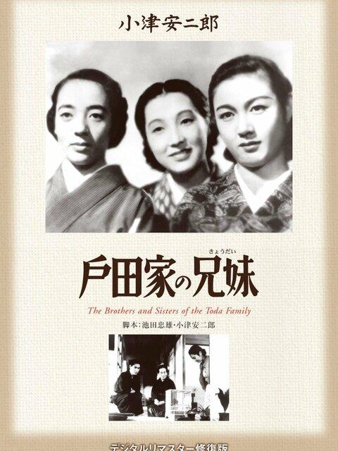 Les Frères et Sœurs Toda