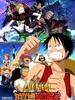 One Piece - Film 7 : Le soldat mécanique géant du château Karakuri