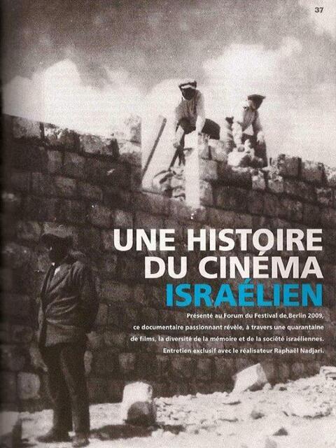 Une histoire du cinéma israélien