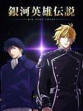 Ginga Eiyuu Densetsu - Die Neue These - Kaikou