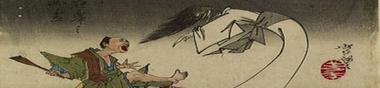 Yūrei-zu 幽霊図 le spectre vengeur à l'écran